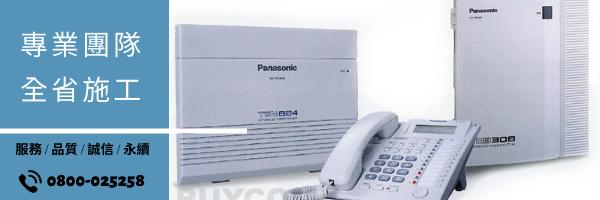 BUYCOM通訊通信器材專賣網-各式電話交換機 電話總機 電話器材