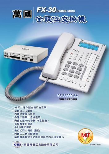 萬國 FX-30 交換機