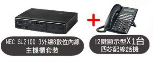 NEC SL2100智慧型通訊伺服器
